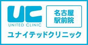 名古屋ユナイテッドクリニック公式サイト