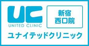新宿西口ユナイテッドクリニック公式サイト