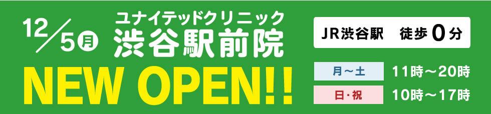渋谷院OPEN