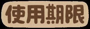 text_shiyoukigen